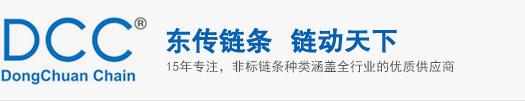常州东传链传动科技有限公司